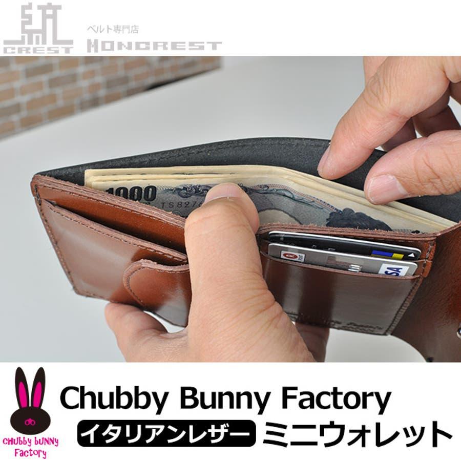 [Chubby bunny Factory] ミニ財布 本革 レザー レディース メンズ 三つ折り CBF-108 | 革 使いやすい 極小 財布 かわいい 軽い可愛い おしゃれ 二つ折り 女の子 男の子 キッズ ジュニア 小学生 中学生 女子高生 折りたたみ  小銭入れ 軽量コンパクト 小さい 小さめ 6