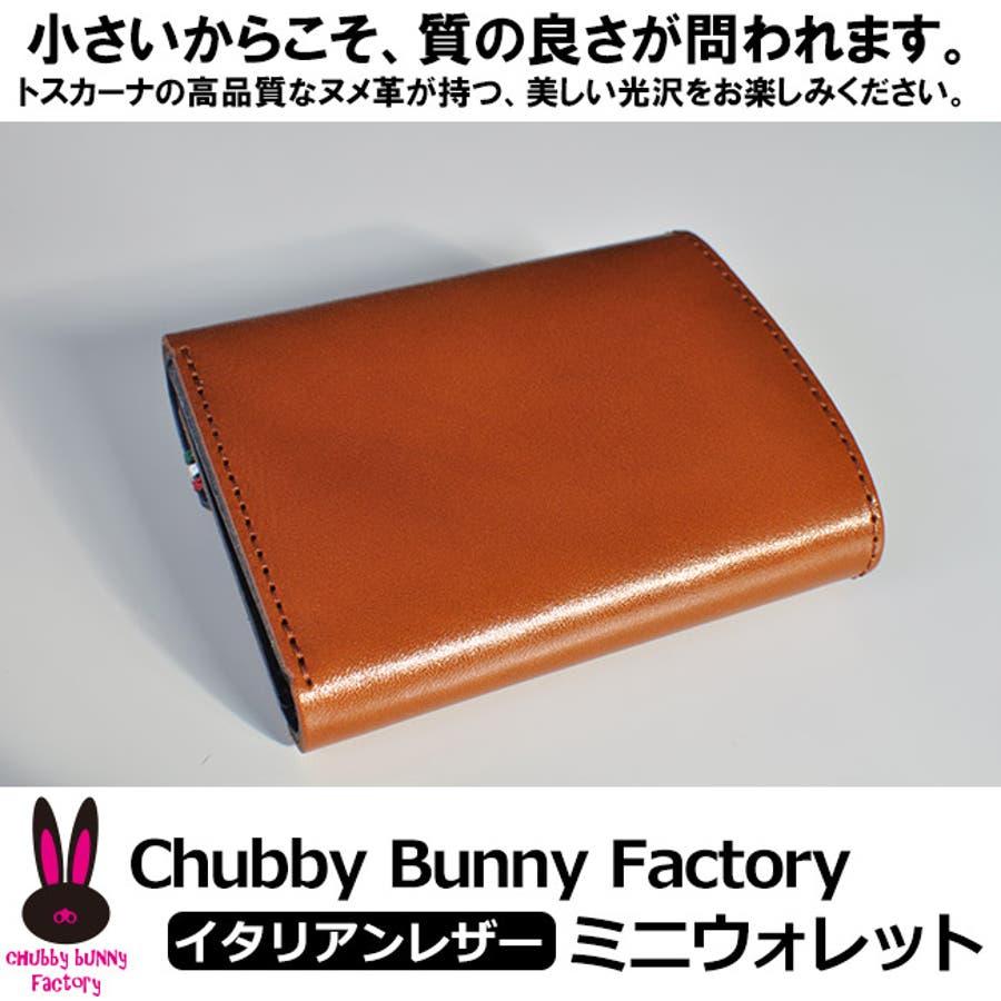 [Chubby bunny Factory] ミニ財布 本革 レザー レディース メンズ 三つ折り CBF-108 | 革 使いやすい 極小 財布 かわいい 軽い可愛い おしゃれ 二つ折り 女の子 男の子 キッズ ジュニア 小学生 中学生 女子高生 折りたたみ  小銭入れ 軽量コンパクト 小さい 小さめ 9