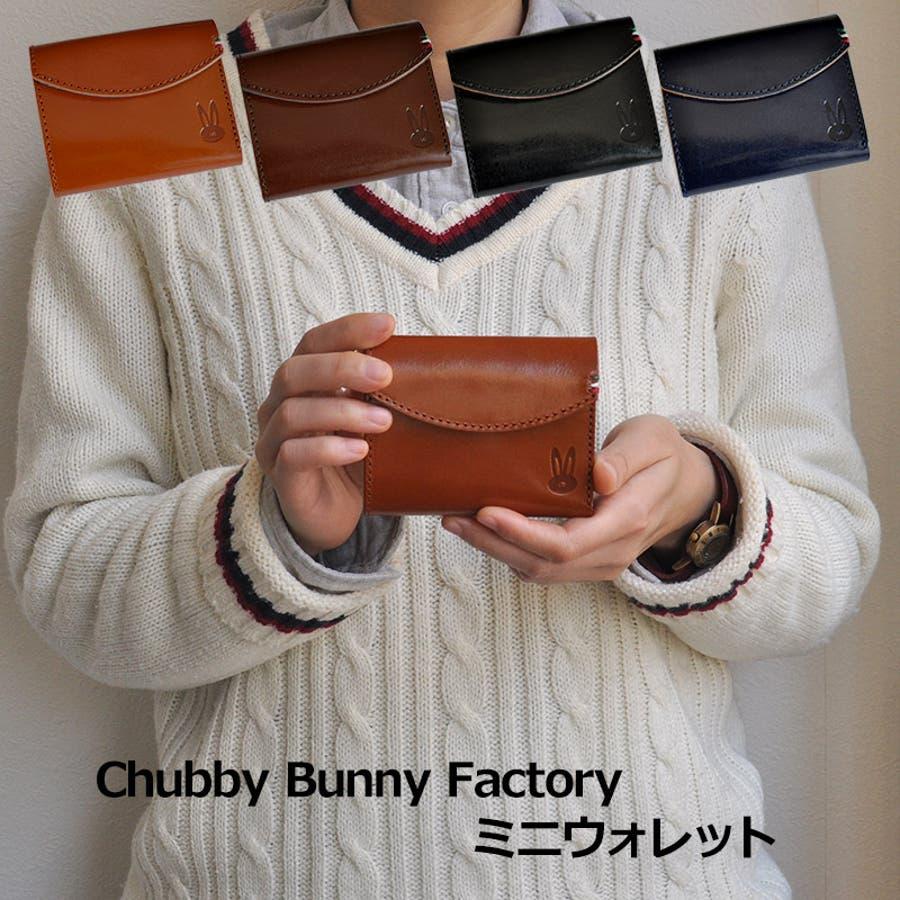 [Chubby bunny Factory] ミニ財布 本革 レザー レディース メンズ 三つ折り CBF-108 | 革 使いやすい 極小 財布 かわいい 軽い可愛い おしゃれ 二つ折り 女の子 男の子 キッズ ジュニア 小学生 中学生 女子高生 折りたたみ  小銭入れ 軽量コンパクト 小さい 小さめ 1