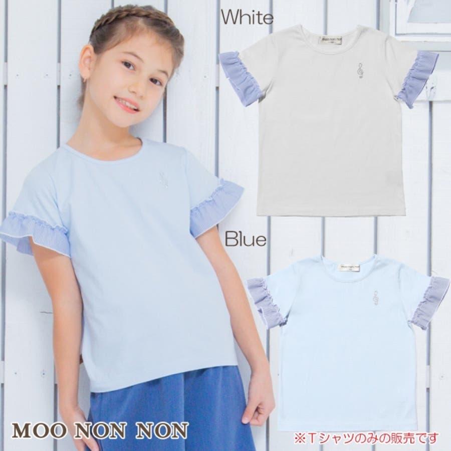 子供服 女の子 Tシャツ 半袖 普段着 通学着 綿100%音符刺繍ストライプ柄フリルつき オフホワイト ブルー 130cm 140cm150cm 160cm 【むーのんのん moononnon】 1