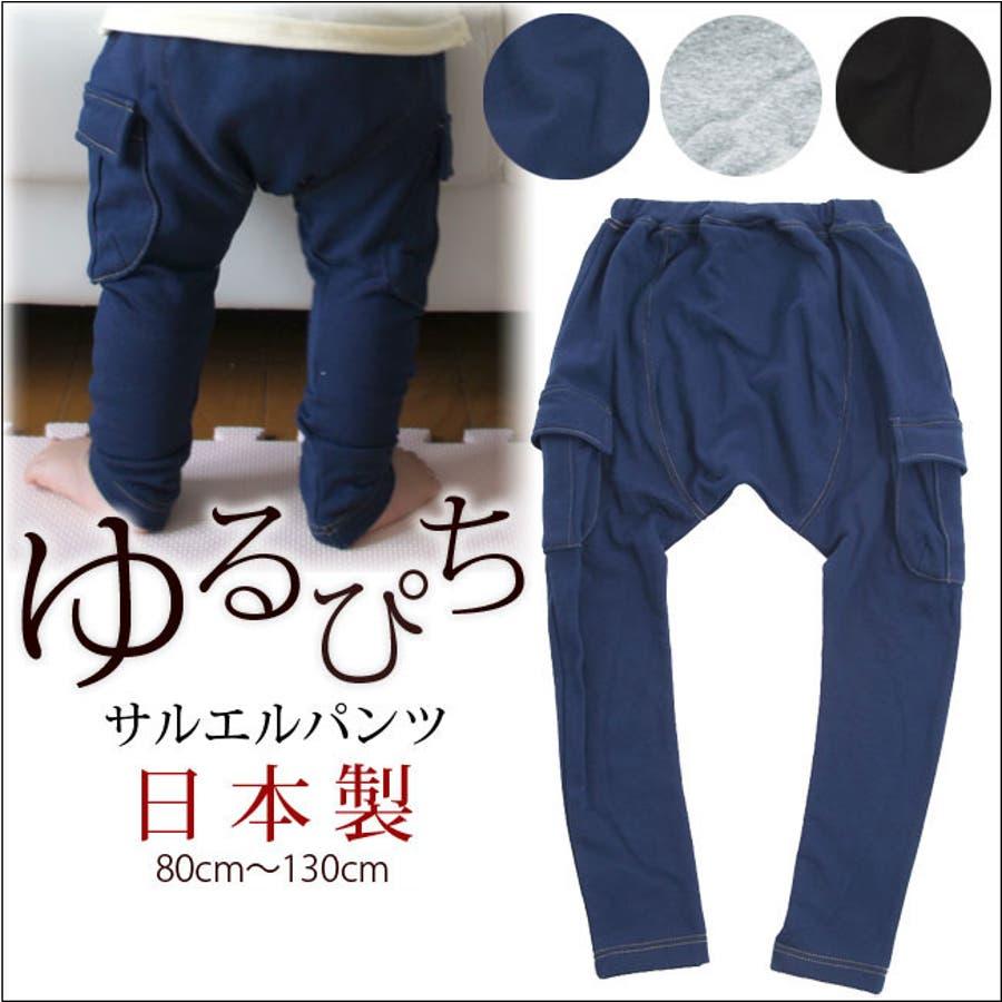 c8f75cb8571ab  日本製 PokkePoche(ポッケポッシュ)当店オリジナルサルエルパンツ モンキーパンツ