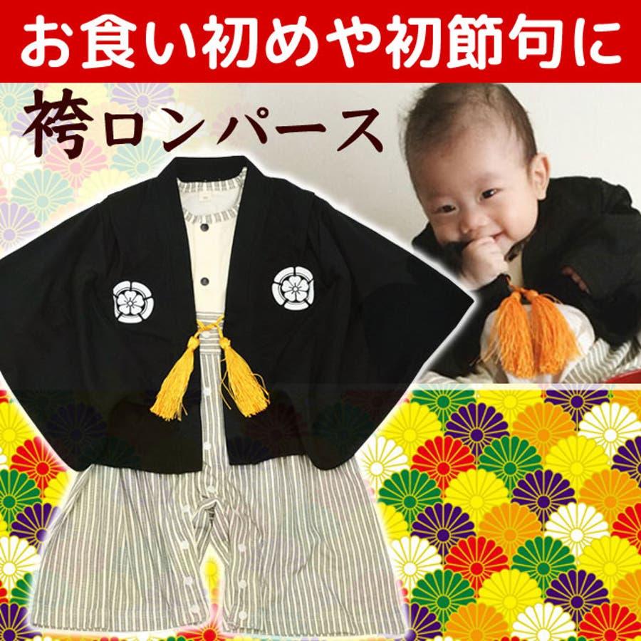 a788b6ff782da 紋付袴(はかま)風ベビー羽織付きロンパース(端午の節句 子どもの日 ...