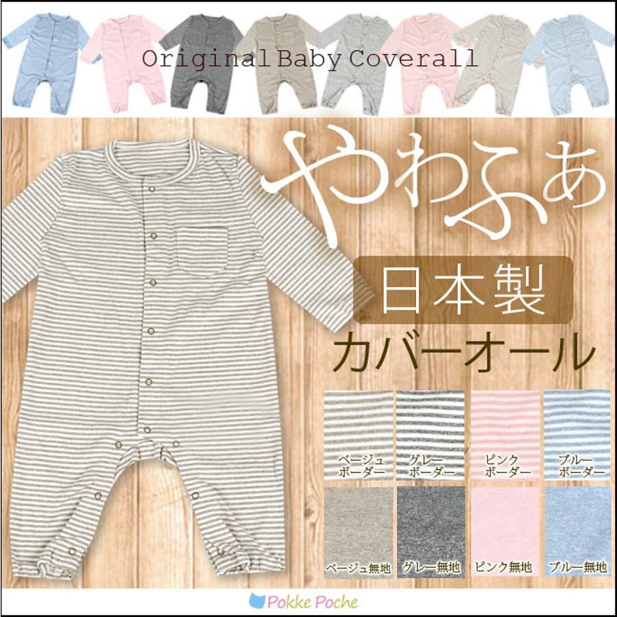 2a3353c9cb0e2 日本製 ベビーロンパース Pokke Poche(ポッケポッシュ) 当店オリジナル ...