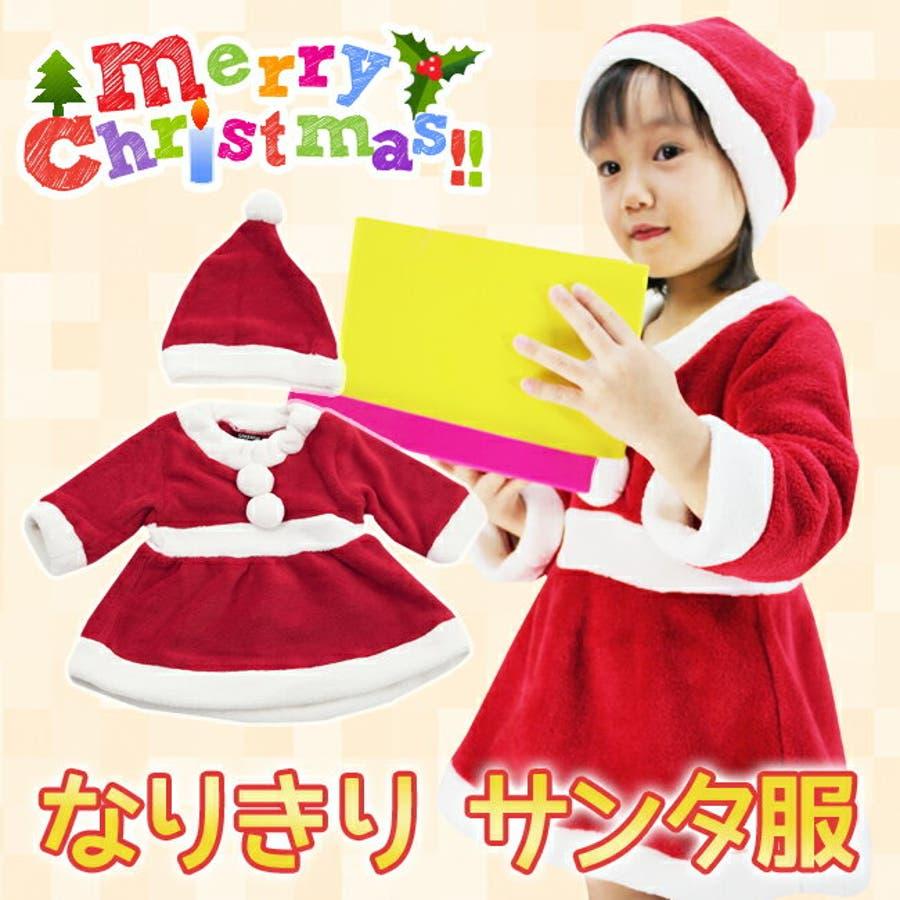 5eb6925681664 子供 サンタ 衣装 クリスマス コスプレ 子供 ベビー キッズ コスプレ ...