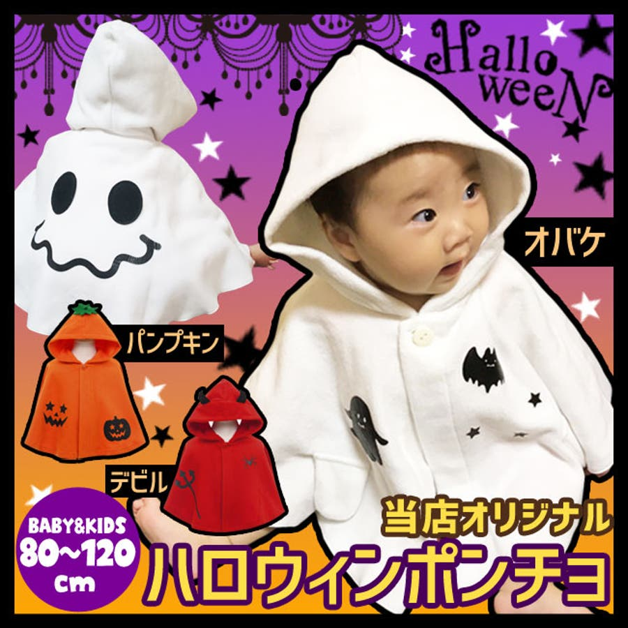 a2c72bb515a998 ハロウィン 衣装 子供 ポンチョ(ハロウィン 衣装 子供 かぼちゃ 赤ちゃん ...