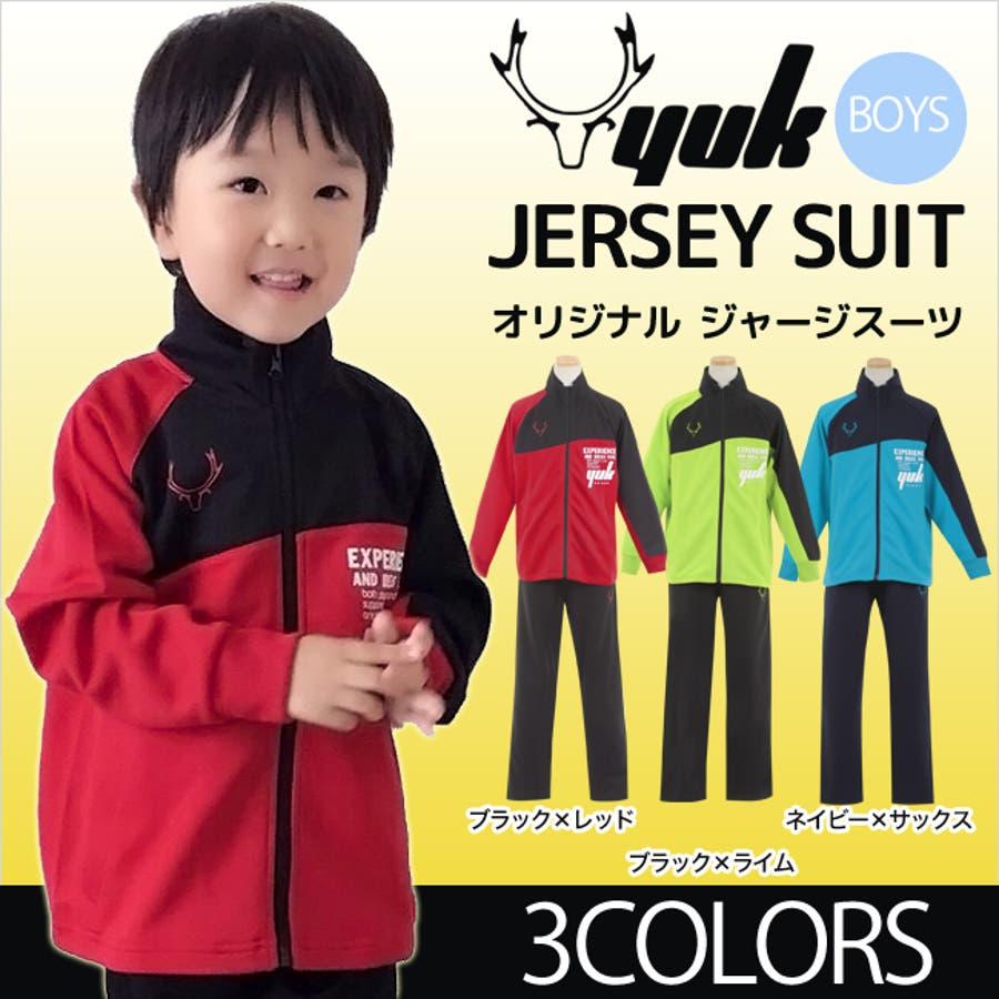 29042768eba61 当店オリジナル YUK ユック 子供用 ジャージ上下セット(ユック YUK ...