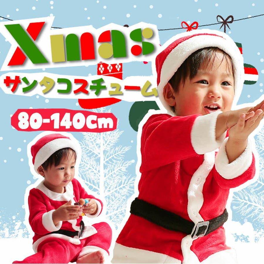 87423f58c1164 サンタ 衣装 クリスマス コスプレ 子供 ベビー キッズ サンタクロース ...