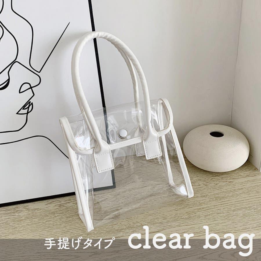 クリアバッグ 手提げ カバン 透明 小さめ 軽い ホワイト 白 夏 1