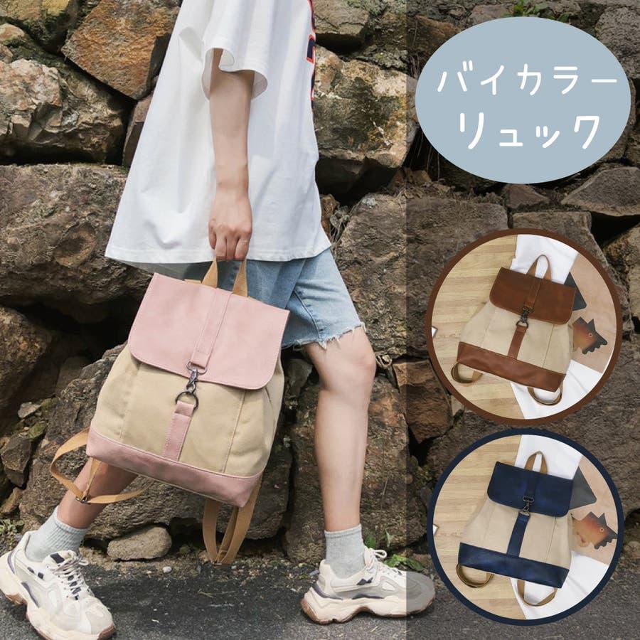 リュック 帆布 キャンバス 韓国 オルチャン くすみカラー かわいい オールシーズン 1