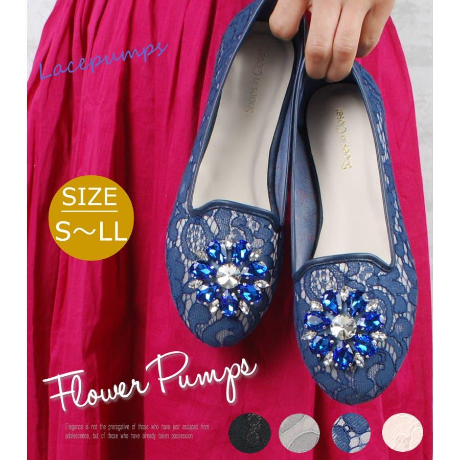 透け感のある花柄総レースと大粒の贅沢なフラワービジューのコンビネーション。夏までつかえるオペラパンプス♪【ジュエル付きフラットシューズラウンドトゥパンプス シースルー 履きやすい レディース 靴 パーティー 結婚式】 7