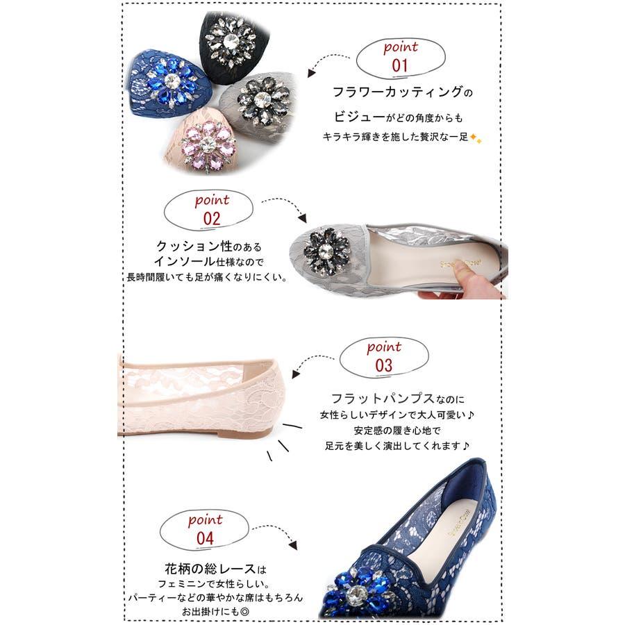 透け感のある花柄総レースと大粒の贅沢なフラワービジューのコンビネーション。夏までつかえるオペラパンプス♪【ジュエル付きフラットシューズラウンドトゥパンプス シースルー 履きやすい レディース 靴 パーティー 結婚式】 6