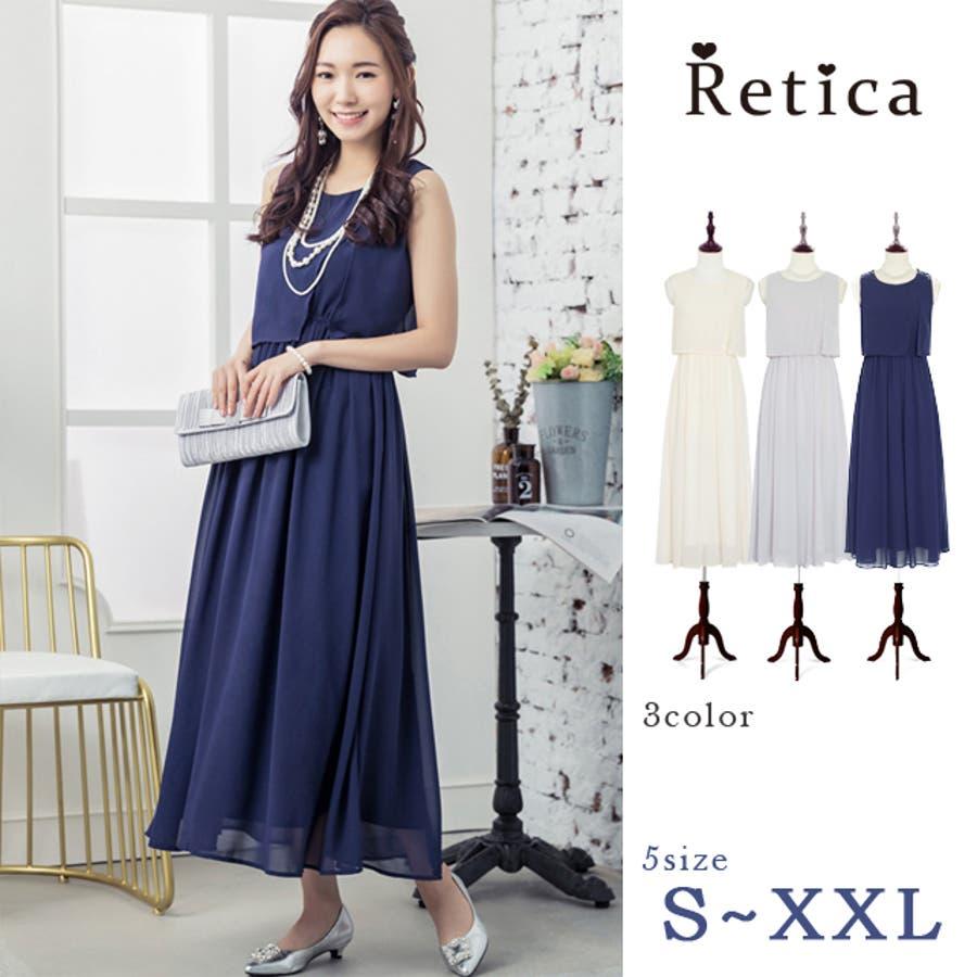 693ac3614a246 S M L XL XXLサイズ Retica レティカ パーティードレス ロングドレス ...