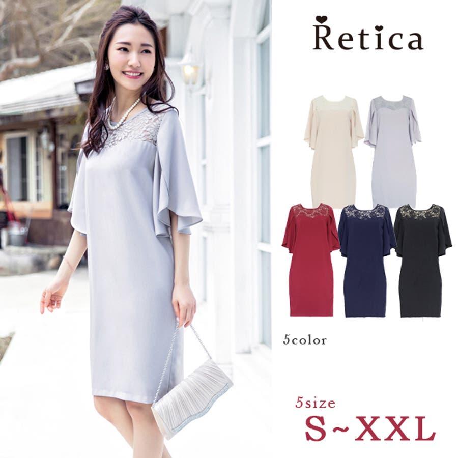 S/M/L/XL/XXLサイズ【Reticaレティカ】結婚式