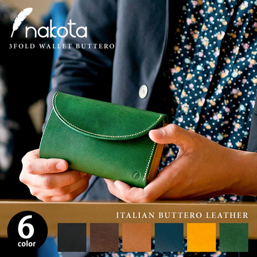 nakota ナコタ 3fold wallet buttero 3つ折り 財布 日本製 レザー