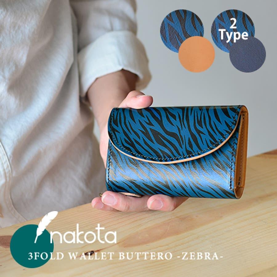 nakota ナコタ 3fold wallet zebra 3つ折り 財布 日本製 レザー