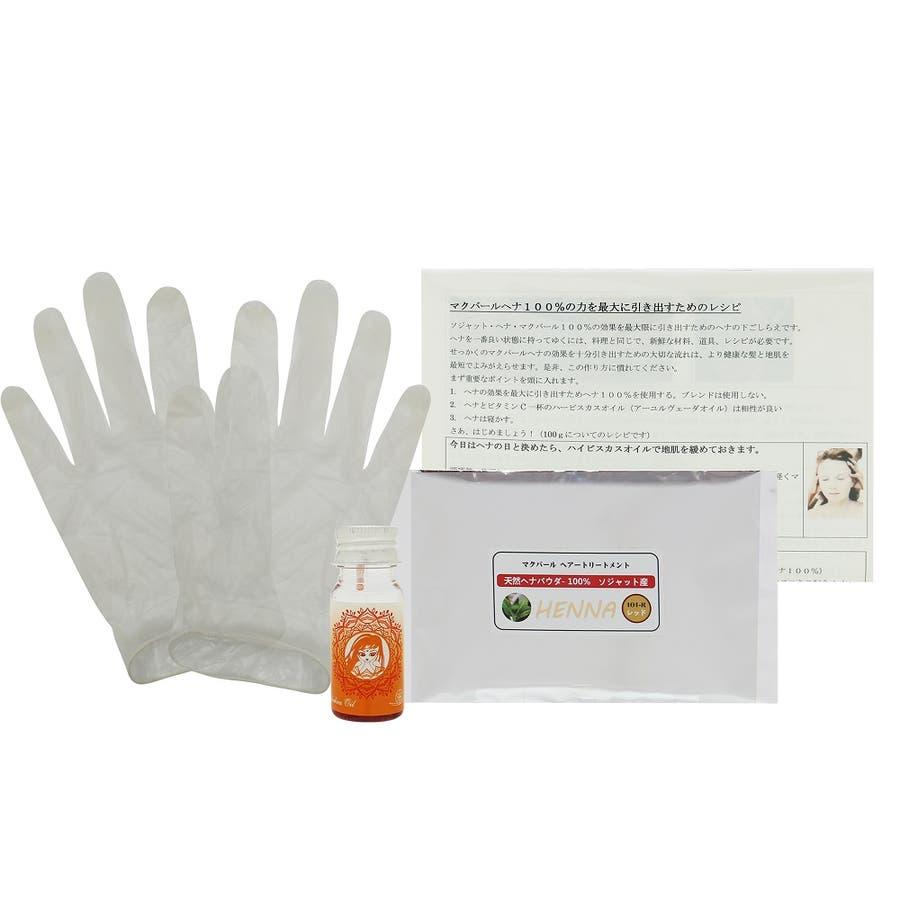 セルフヘナスターターキット(ヘナ100g+アユールH30ml+手袋 2