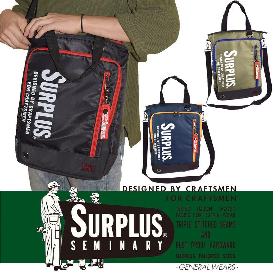 SURPLUS ポリツイル 3WAY 1