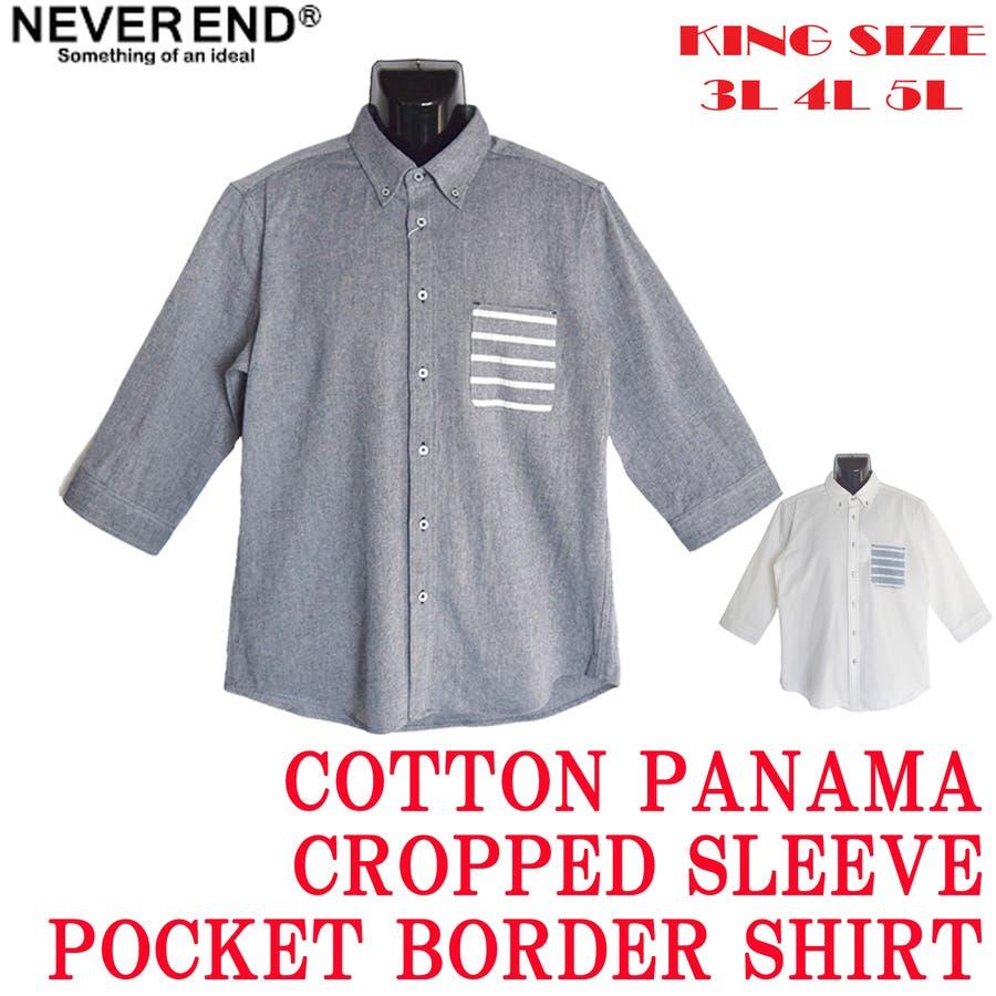 大きいサイズ コットンパナマ ボーダーポケット付き クロップドスリーブ ボタンダウンシャツ 8343-150L 1