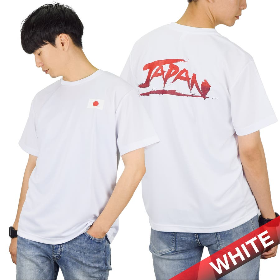 9683-102 Tシャツ メンズ レディース ユニセックス 日本 JAPAN スポーツ スポーツ観戦 応援 ドライ 速乾 吸水 UVカット 男女兼用 1