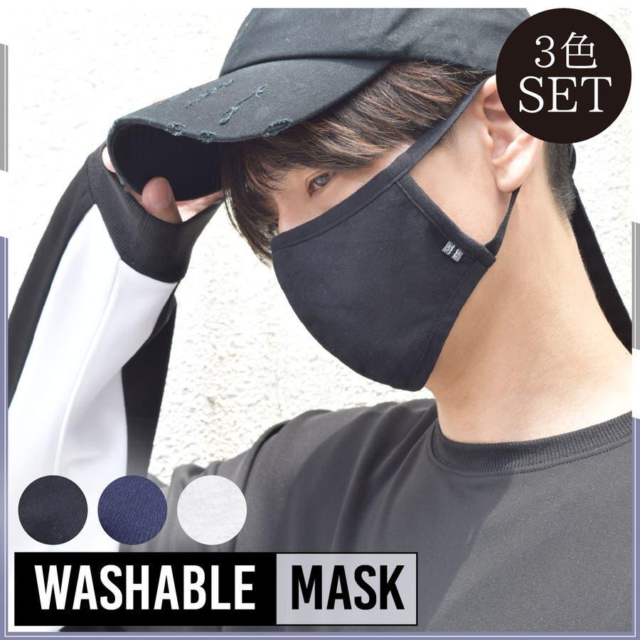 0403-600 ファッションマスク コットン ウォッシャブル 洗える ストリート 韓国 韓国ファッション 通勤 通学 抗菌 防臭 セット 伸縮性 3枚入り通販 メンズ レディース ユニセックス 男女兼用 1