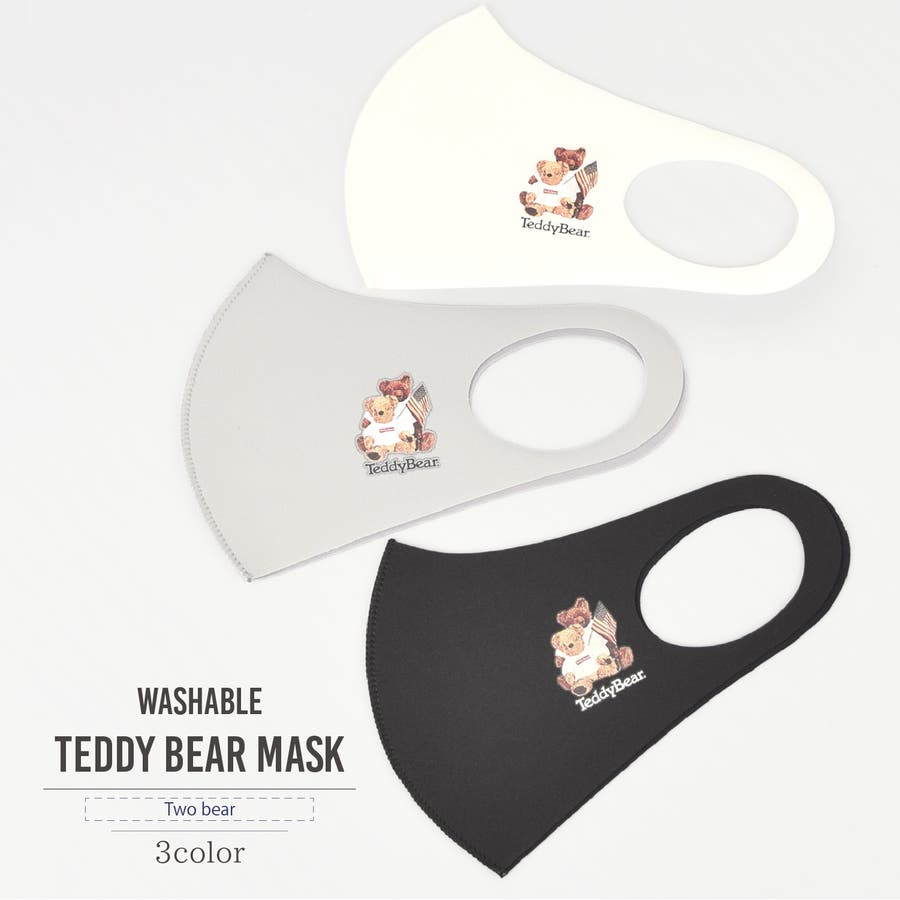 TDBR-052 マスク ファッションマスク  テディ テディベア Teddy Bear くま かわいい ワンポイント 手洗い可 ウォッシャブル  ストリート 韓国 韓国ファッション 通勤 通学 抗菌 消臭 UVカット 吸水速乾 伸縮性 メンズ レディース ユニセックス 男女兼用 大人用 1