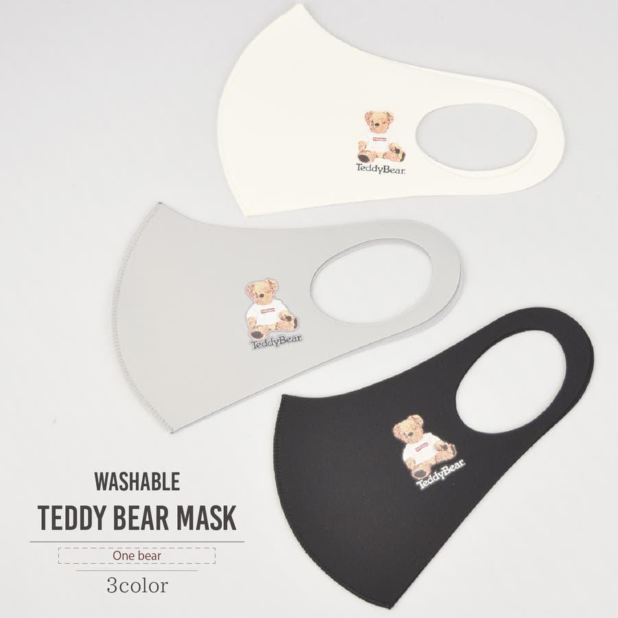 TDBR-053 マスク ファッションマスク  テディ テディベア Teddy Bear くま かわいい ワンポイント 手洗い可 ウォッシャブル  ストリート 韓国 韓国ファッション 通勤 通学 抗菌 消臭 UVカット 吸水速乾 伸縮性  メンズ レディース ユニセックス 男女兼用  1