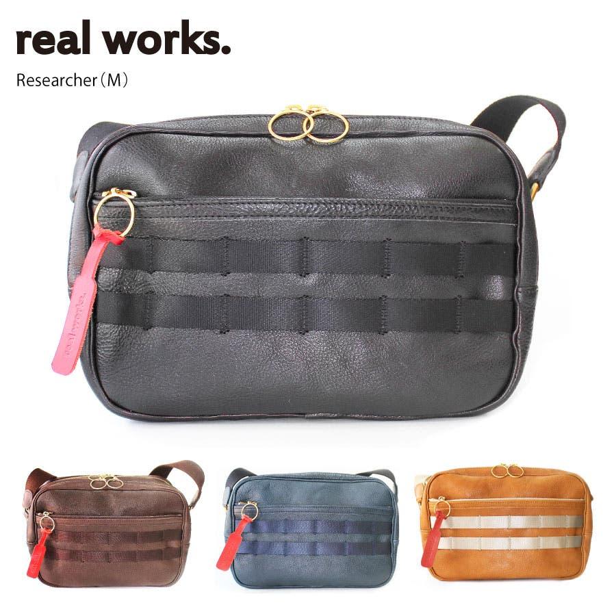 【real works.】リサーチャー 鞄 かばん バッグ ショルダー メンズ 大容量 便利 カスタマイズ オリジナル 改造 通勤通学 アレンジ 1