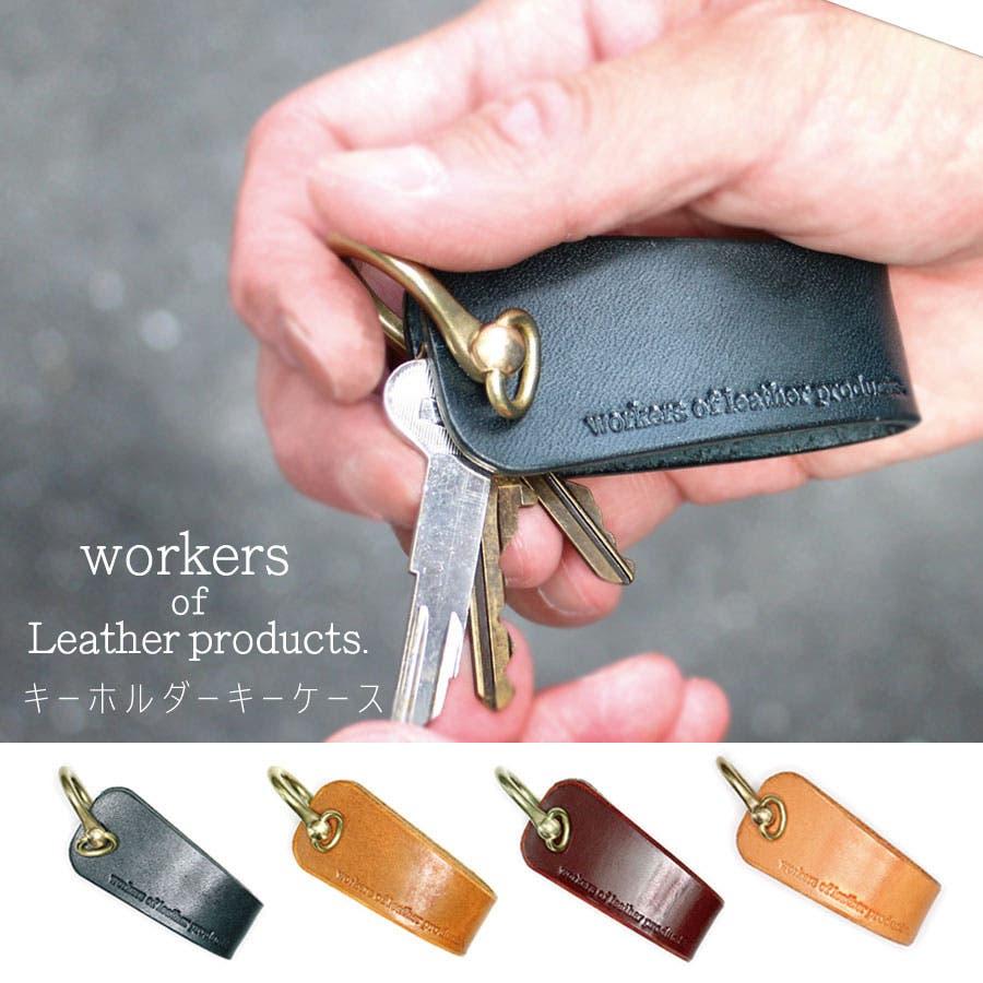 キーケース キーホルダー  レザー 本革 wlp-016 workers of Leather products  1
