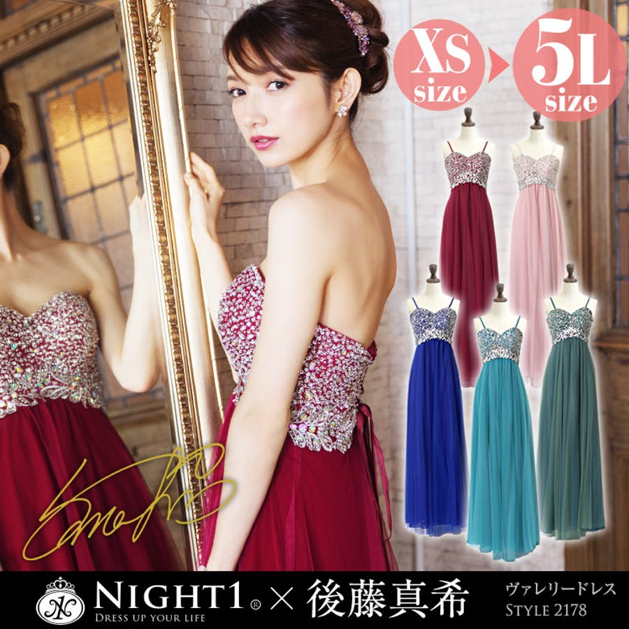 b5efecf4e5e1d 後藤真希 ロングドレス パーティードレス ロング 大きいサイズ ドレス ...