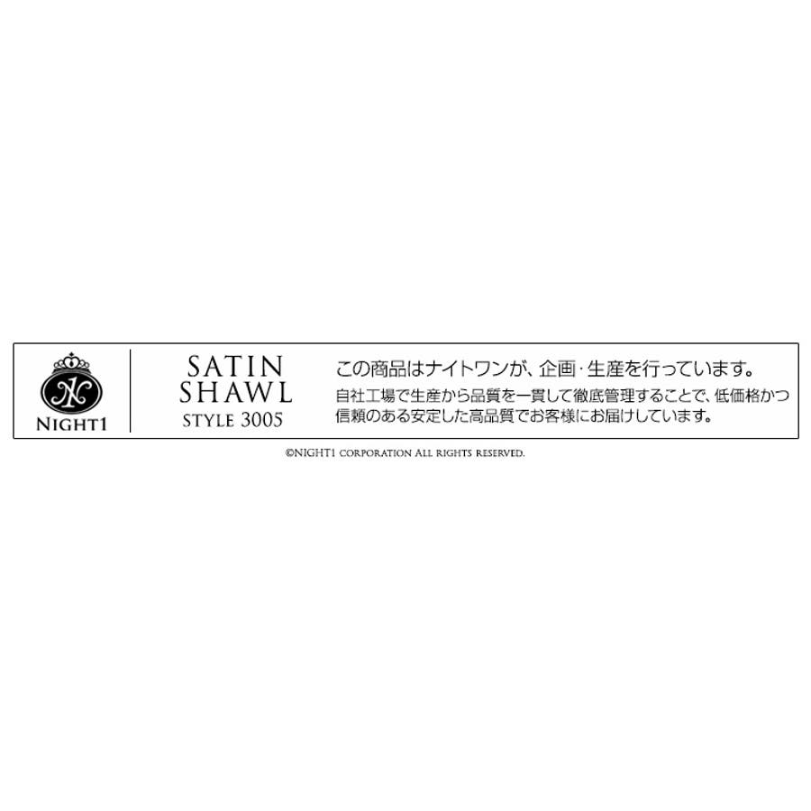 55f4a47a18d00 サテンショール 結婚式 着物 ストール 大判 ボレロ 羽織り パーティー ...