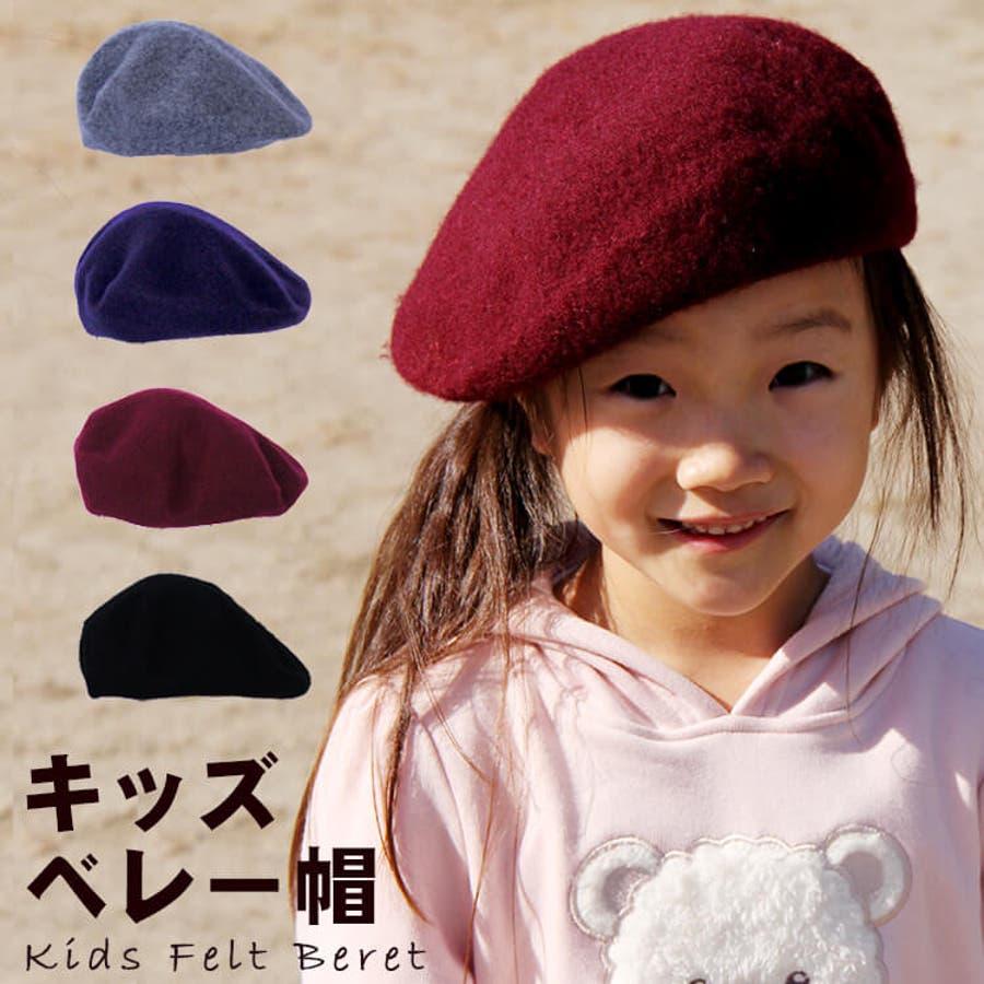7d8f4f1e6ea9d ベレー帽 キッズ用 こども服 秋 冬 かわいい キッズフェルトベレー帽 ...