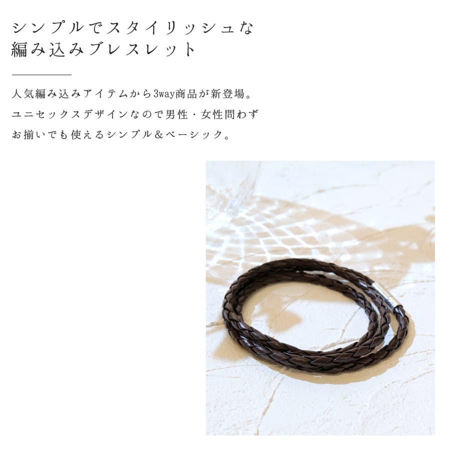 ブレスレット メンズ レザー レディース 編み込み 3way レザーブレス アンクレット ネックレス ユニセックス 兼用 シンプルかわいい 大人 おしゃれ 可愛い 2