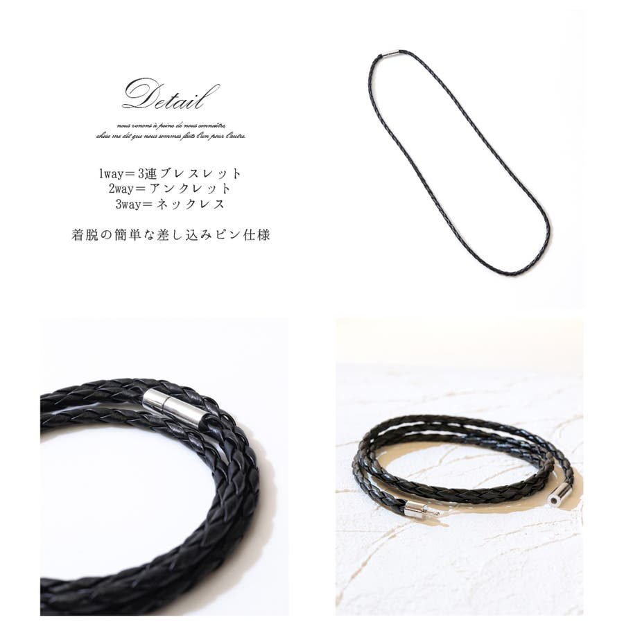 ブレスレット メンズ レザー レディース 編み込み 3way レザーブレス アンクレット ネックレス ユニセックス 兼用 シンプルかわいい 大人 おしゃれ 可愛い 5