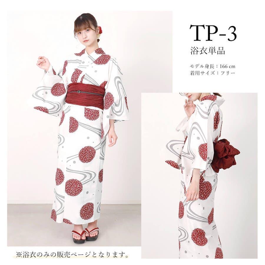 二部式浴衣 レディース 浴衣 単品 セパレート フリーサイズ 簡単着付け 日本のお土産 外国へのお土産 おみあげ プチギフト プレゼント 全12種 フェミニン 華やか レトロ トレンド モダン大人かわいい 8