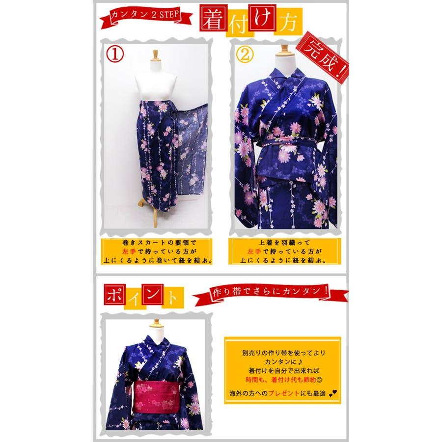 二部式浴衣 レディース 浴衣 単品 セパレート フリーサイズ 簡単着付け 日本のお土産 外国へのお土産 おみあげ プチギフト プレゼント 全12種 フェミニン 華やか レトロ トレンド モダン大人かわいい 5