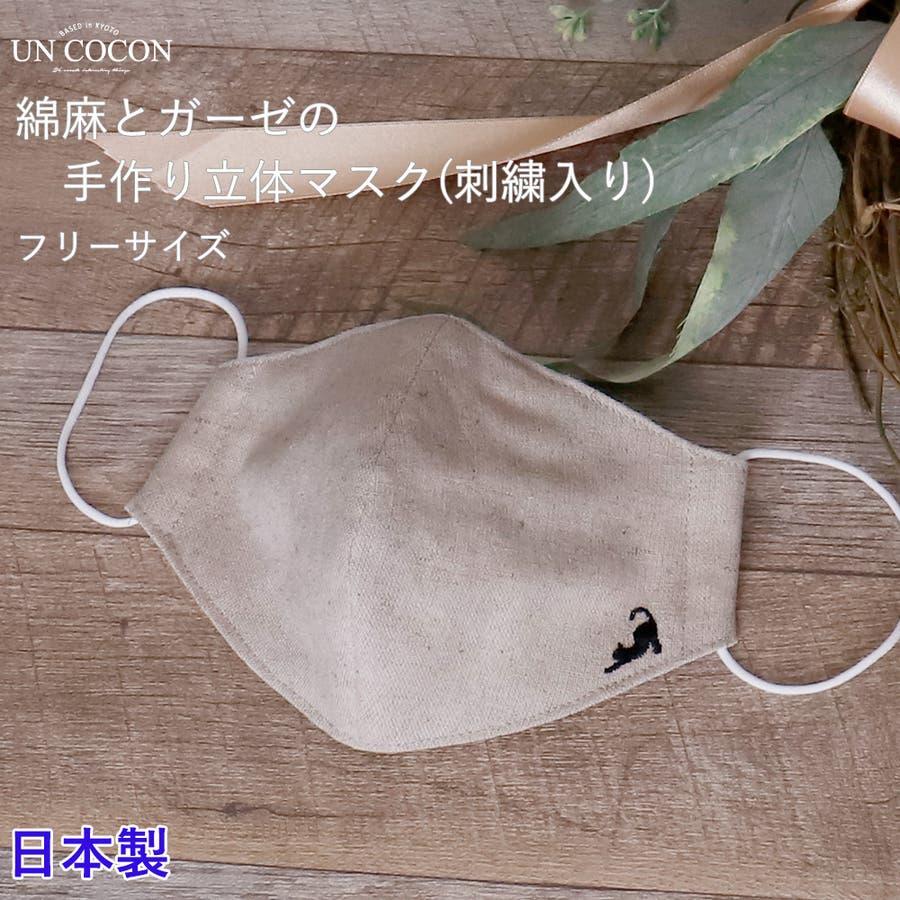 布マスク 大人マスク 立体 綿麻 刺繍入り 猫 1枚 大人 小さいサイズ ガーゼ 綿 洗える 1