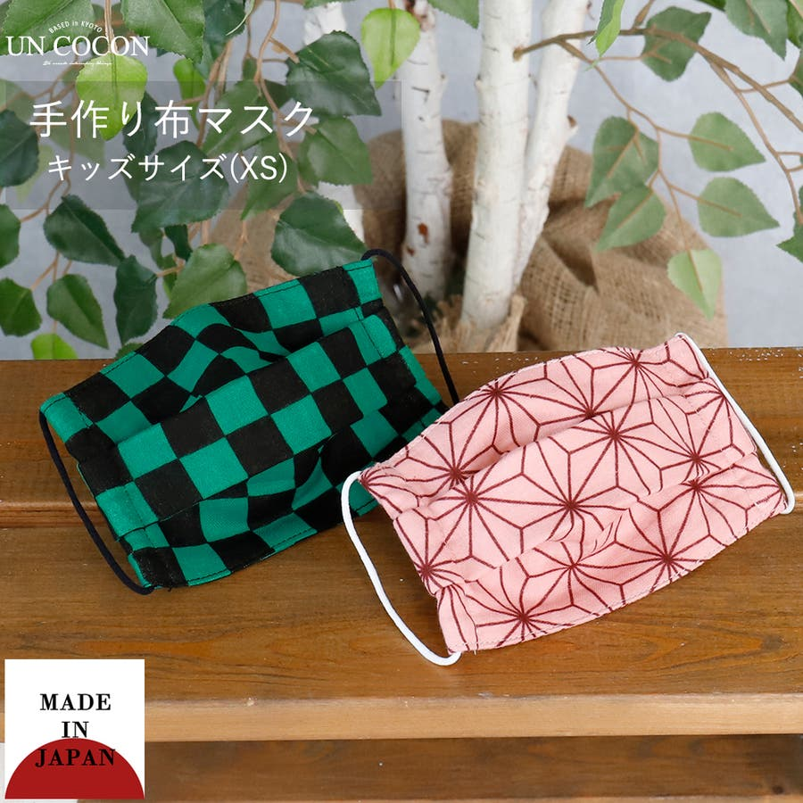 布マスク 子供マスク プリーツ 日本製 市松 麻の葉 キッズ 綿 ガーゼ 1