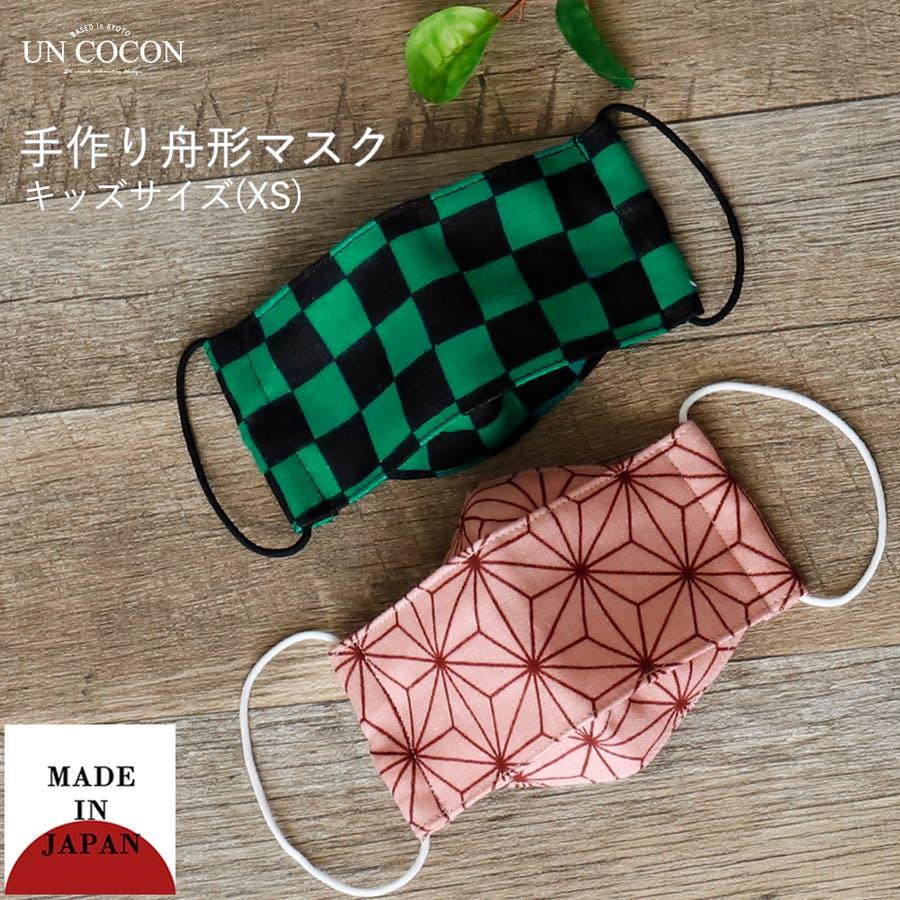 布マスク 子供マスク 舟形 大臣マスク 日本製 市松 麻の葉 綿 ガーゼ 1