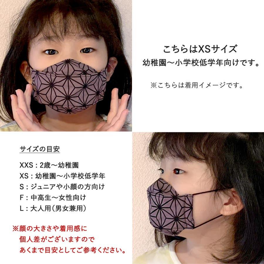 布マスク 子供マスク 舟形 大臣マスク 日本製 市松 麻の葉 綿 ガーゼ 6