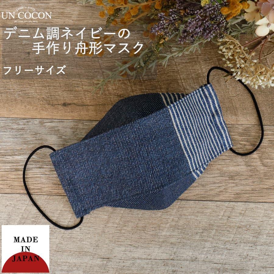 布マスク 大人マスク 舟形 大臣マスク 日本製 デニム調 綿 ガーゼ 敏感肌 肌に優しい 小顔 1