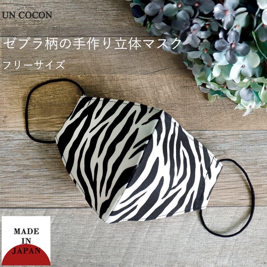 布マスク 大人マスク 立体 日本製 ゼブラ柄 ガーゼ 綿 敏感肌 肌に優しい 洗える 黒 柄 1