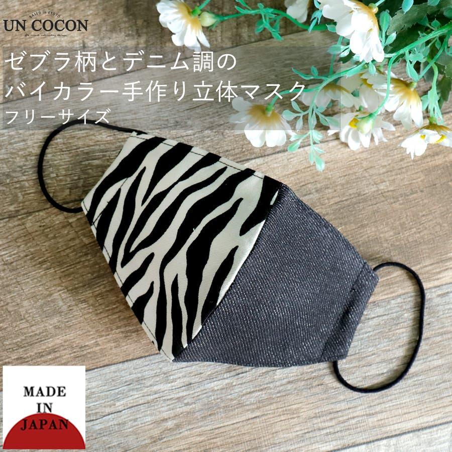 布マスク 大人マスク 立体 日本製 ゼブラ柄 デニム調 ガーゼ 綿 敏感肌 肌に優しい 洗える 2