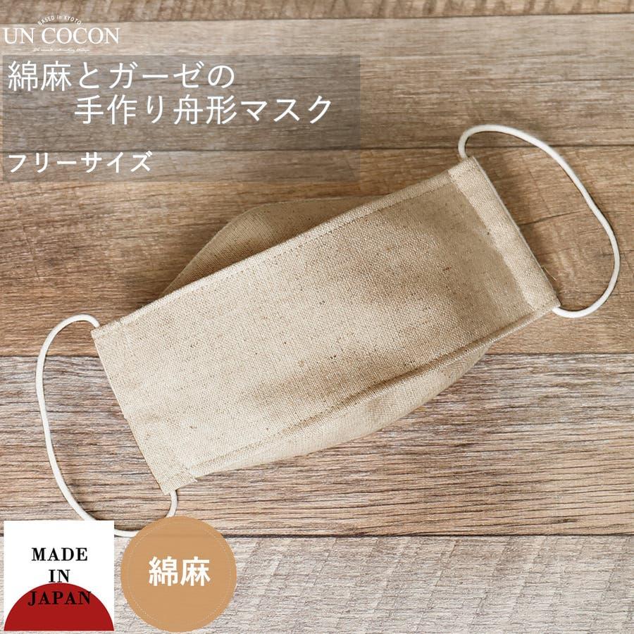 布マスク 大人マスク 舟形 大臣マスク 日本製 綿麻 ガーゼ 北欧 敏感肌 小顔効果 洗える 1