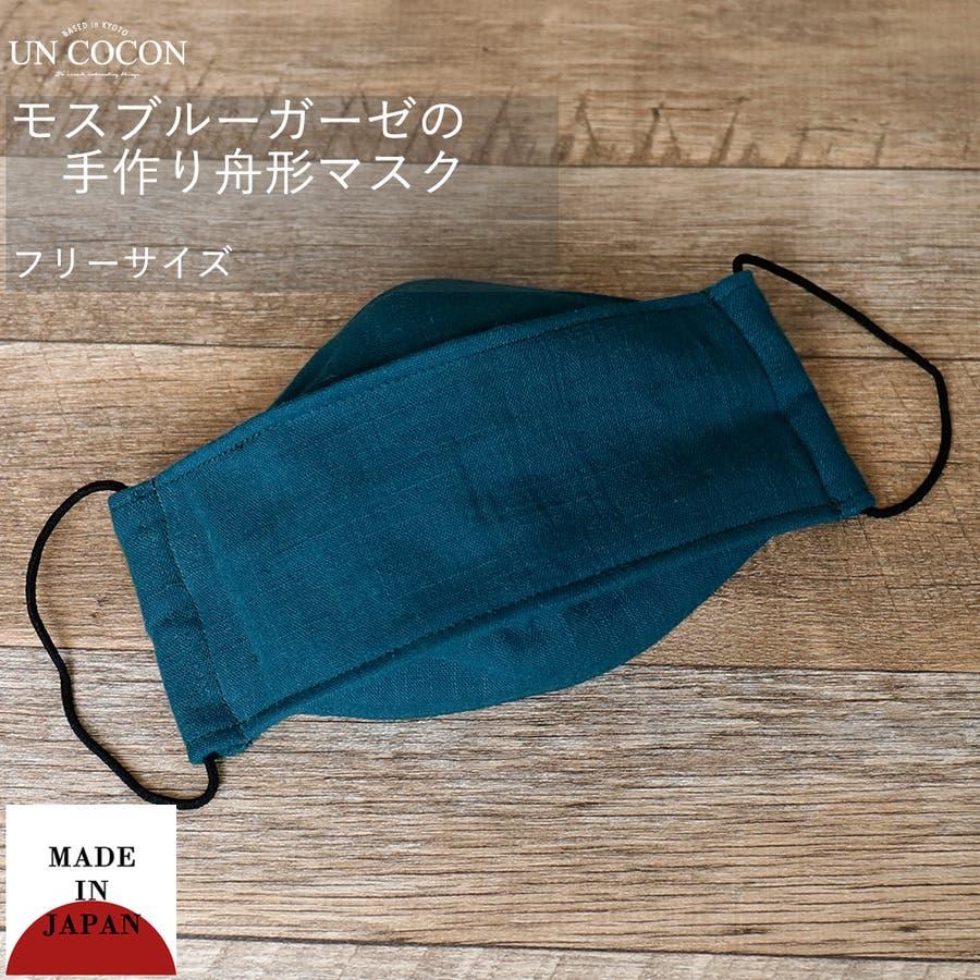 布マスク 大人マスク 舟形 大臣マスク 日本製 ガーゼ 綿 敏感肌 洗える 肌に優しい 1