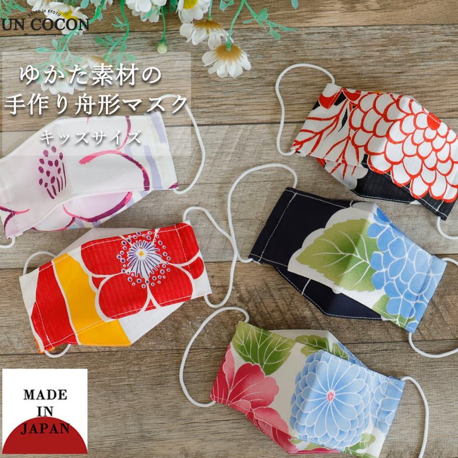 布マスク 子供マスク 舟形 大臣マスク 日本製 おまかせ 浴衣柄 和柄 綿 ガーゼ 敏感肌 1