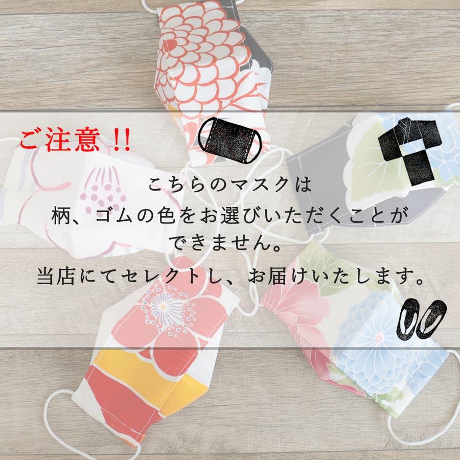 布マスク 子供マスク 舟形 大臣マスク 日本製 おまかせ 浴衣柄 和柄 綿 ガーゼ 敏感肌 2
