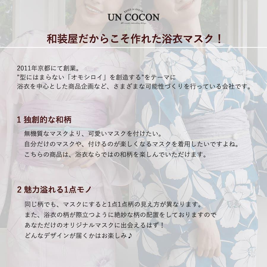 布マスク 子供マスク 舟形 大臣マスク 日本製 おまかせ 浴衣柄 和柄 綿 ガーゼ 敏感肌 8