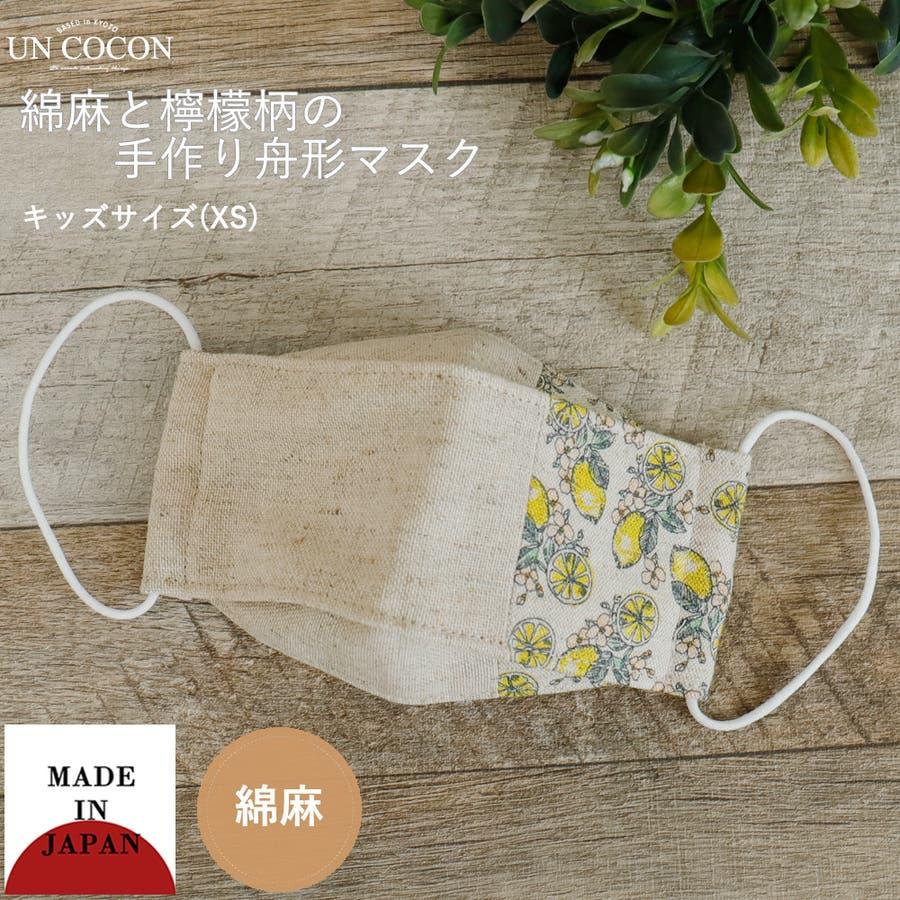 布マスク 子供マスク 舟形 大臣マスク 日本製 綿麻 レモン ガーゼ 北欧 敏感肌 肌に優しい 1