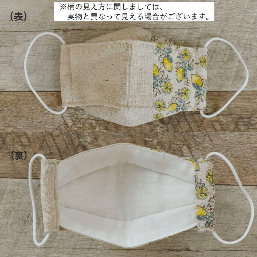 布マスク 子供マスク 舟形 大臣マスク 日本製 綿麻 レモン ガーゼ 北欧 敏感肌 肌に優しい 2