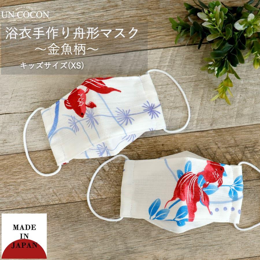 布マスク 子供マスク 舟形 大臣マスク 日本製 金魚柄 浴衣 和柄 綿 ガーゼ 敏感肌 1